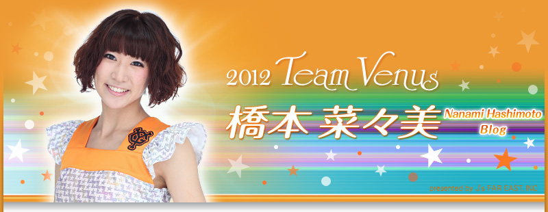 2012 team venus 橋本菜々美 ブログ